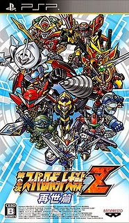 Hakai hen taisen dainiji iso download robot z super